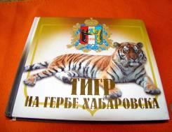 Книга-описание герба Хабаровска 2004 год.