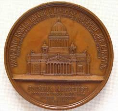 Бронзовая памятная медаль Возведение и освящение Исаакиевского Собора. Оригинал. Под заказ