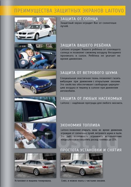 Шторка окна. Toyota: Allion, Corolla Fielder, Corolla Axio, Premio, Mark II, Prius Suzuki Jimny. Под заказ из Владивостока