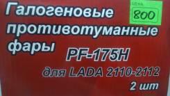 Фара противотуманная. Лада 2112 Лада 2111 Лада 2110