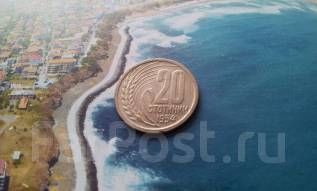 Социалистическая Болгария. Нечастые 20 стотинок 1954 г. Старый тип!