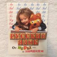 Русский язык От игры к знаниям Т. Резниченко