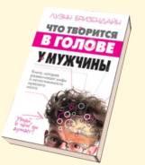 """Книга """"Что творится в голове у мужчины"""""""