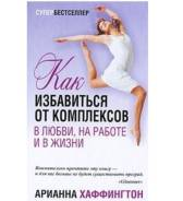 """Книга """"Как избавиться от комплексов в любви, на работе """""""