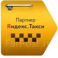 Водитель такси. Требуются водители для работы в Яндекс Такси. Г. Хабаровск
