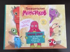 Приключения монсиков: важная книга о том, как общаться, дружить