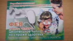Устройства оториноларингологические.