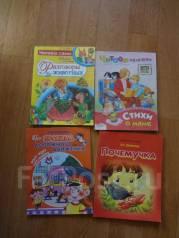 Книжки детские тоненькие 4 шт за 100 руб