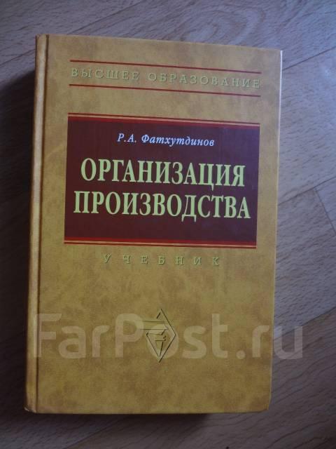 Экономик и организация производства учебник всё для учёбы.