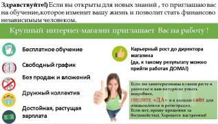 Менеджер в интернет-магазин (подработка на дому)