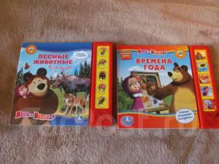 Книжки детские музыкальные.