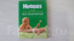 DVD пособие для будущих родителей.