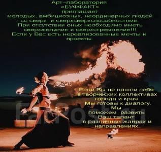 Театральное искусство.