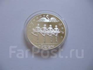 Продам монету Серебр3 рубля. Русский балет- Лебединое озеро.1997 год.