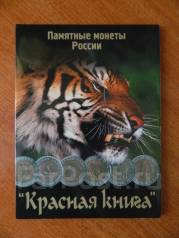 Набор монет Красная книга 1991-1994 гг. Под заказ
