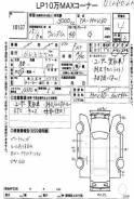 Педаль акселератора. Toyota Windom, MCV30 Toyota Camry, MCV30, ACV35, ACV31, ACV30 Lexus ES300, MCV30 Двигатели: 1MZFE, 2AZFE, 1AZFE