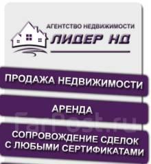 Агент по недвижимости. Требуются агенты по недвижимости.