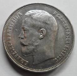 50 копеек 1914 года. Серебро. Шикарная монета! Редкость! Под заказ!