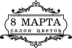 """Помощник флориста. ООО """"8 Марта"""". Улица Карла Маркса 144"""