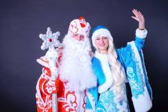 Дед Мороз и Снегурочка на дом , офис , детский сад и ресторан ! )