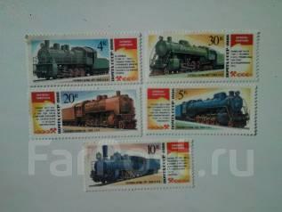 Марки СССР 1986г паровозы