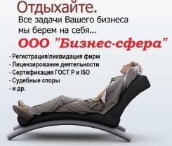 Грамотное решение любых вопросов связанных с Вашим бизнесом! Надежно!
