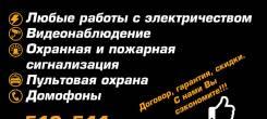 Монтаж Видеонаблюдения, Сигнализации