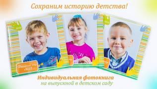 Фотокниги, папки выпускника детского сада и школы. Доступные цены!