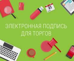 """Электронная подпись для торгов от УЦ """"Контур"""" в Находке"""