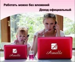 Работа в компании Armelle! Работа через интернет