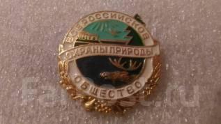 """Значок """"Всероссийское общество охраны природы"""""""
