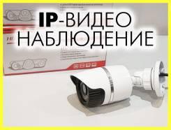 Видеонаблюдение, установка, IP камеры в наличии (видео наблюдение)