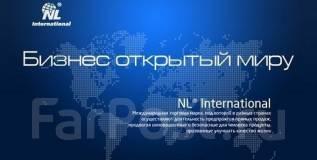 Ищу актиных людей, Отличная сетевая компания России NL international