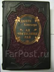 """Продаётся книга в подарочном исполнении """"Божественная комедия"""""""