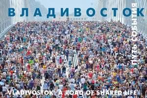 Альбом Владивосток. Путь события русск., англ. яз.