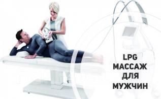 Акция! LPG-массаж для мужчин!. Акция длится до, 6 марта
