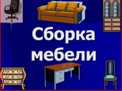 Сборка-разборка корпусной мебели - Переезд - Недорого, звоните