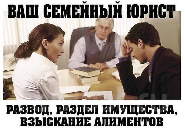 семейный юрист хабаровск