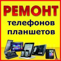 Ремонт телефонов, планшетов.