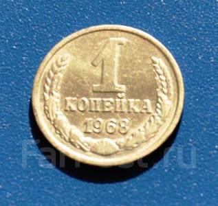 СССР 1 копейка 1968 года