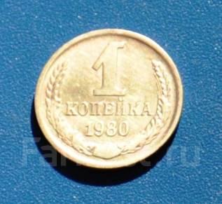 СССР 1 копейка 1980 года
