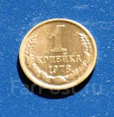 СССР 1 копейка 1978 года