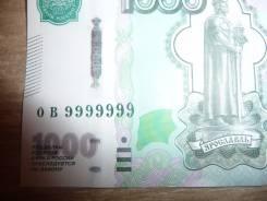 Банкнота 1тысяча рублей с номером 9999999