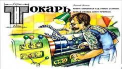 "Токарь. ООО ""Примавтолайн"". Улица Фадеева 37а"