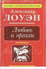 Любовь и оргазм Александр Лоуэн