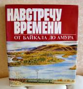 Навстречу времени. От Байкала до Амура