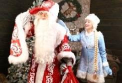 Дед Мороз и очаровательная Снегурочка в ресторан и офис! )