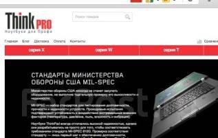 Продам отличный готовый бизнес! Интернет-Магазин ноутбуков ThinkPad