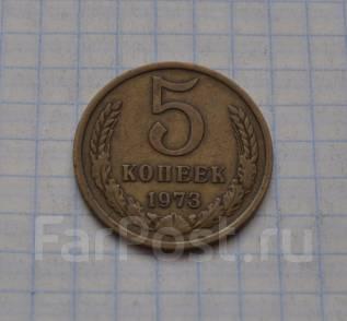СССР 5 копеек 1973г. Хорошие, редкие! Обмен!