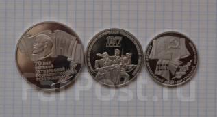 Комплект 1,3,5 рублей 1987 года. Шайба 70 лет ВОСР ПРУФ. Обмен!
